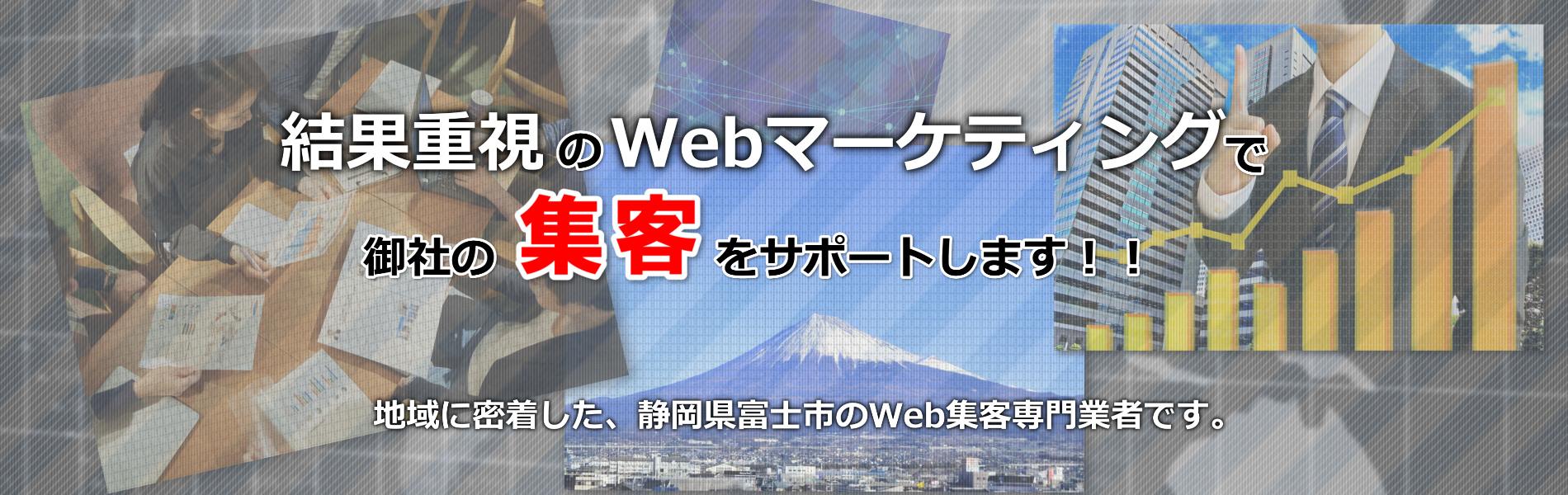 静岡県富士市のWEBマーケティング会社
