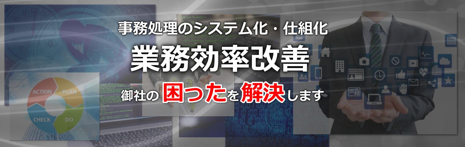 静岡県富士市のIT導入コンサルティング会社